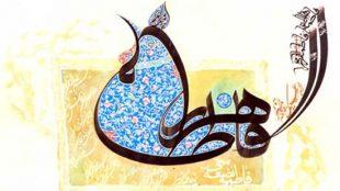 TasvirShakhes-HazrateZahra-ESQ-09-ThaqalainSite