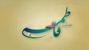 TasvirShakhes-HazrateZahra-ESQ-49-ThaqalainSite