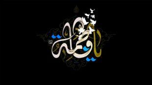 TasvirShakhes-HazrateZahra-ESQ-51-ThaqalainSite