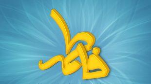 TasvirShakhes-HazrateZahra-ESQ-65-ThaqalainSite