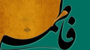 TasvirShakhes-HazrateZahra-ESQ-67-ThaqalainSite