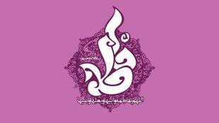 TasvirShakhes-HazrateZahra-ESQ-69-ThaqalainSite