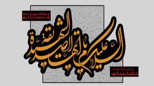 TasvirShakhes-HazrateZahra-ESQ-70-ThaqalainSite