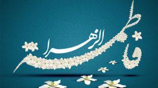 TasvirShakhes-ShiaShenasi-8617-04-ThaqalainSite