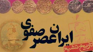 TasvirShakhes-ShiaShenasi-8724-01-ThaqalainSite