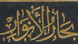 TasvirShakhes-ShiaShenasi-8724-06-ThaqalainSite