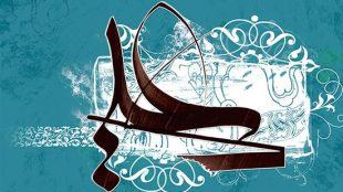 TasvirShakhes-ShiaShenasi-8931-02-ThaqalainSite