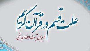 TasvirShakhes-2000400Ghasam-Sadighi-ThaqalainSite
