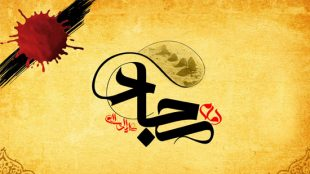 TasvirShakhes-EmamSajad-ESQ-20-ThaqalainSite