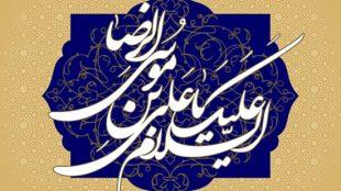 TasvirShakhes-Kashani-13921011-NaghsheEmamReza(AS)DarNejateNabovatVaVelayatDarTarikh-ThaqalainSite