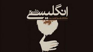 TasvirShakhes-Kashani-13950327-01-DaeshMaslakiyeTashayoeEngelisi-ThaqalainSite