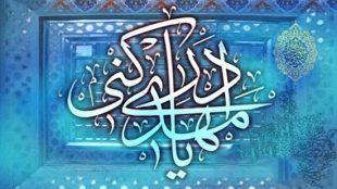 TasvirShakhes-Kashani-13950606-Mahdaviyat