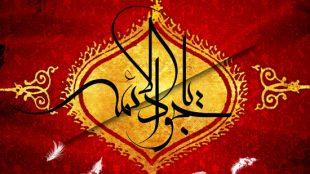 TasvirShakhes-Kashani-13950610-Joud&KarameEmamJavad(AS)-ThaqalainSite