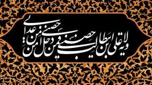 TasvirShakhes-Sadighi-13950627-05-khazaene-khoda-ThaqalainSite