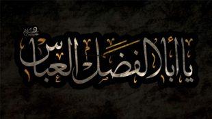 Sadighi-RozeyeShabe9Moharram-ThaqalainSite