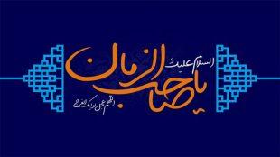 TasvirShakhes-Kashani-13950725-Mahdaviyat
