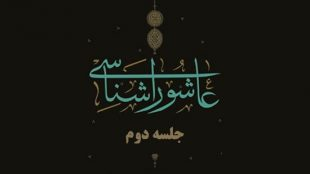 TasvirShakhes-Kashani-AshouraShenasi-13950711-ThaqalainSite