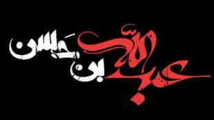 TasvirShakhes-Sadighi-RozeyeShabe5Moharram-ThaqalainSite