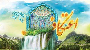 TasvirShakhes-Etekaf-005-ThaqalainSite