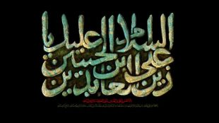 TasvirShakhes-Kashani-13950806-EmamSajjad(AS)-ThaqalainSite