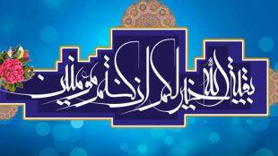 TasvirShakhes-Kashani-13950822-Mahdaviyat