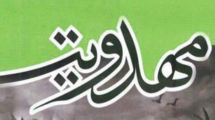 TasvirShakhes-Kashani-13950823-Mahdaviyat