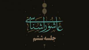 TasvirShakhes-Kashani-AshouraShenasi-13950816-ThaqalainSite