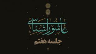 TasvirShakhes-Kashani-AshouraShenasi-13950823-ThaqalainSite