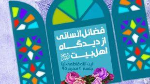 TasvirShakhes-Fateminia-13950713-FazaeleEnsani-ThaqalainSite