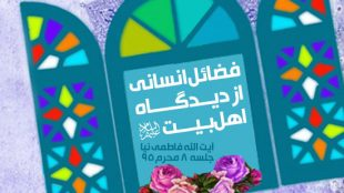 TasvirShakhes-Fateminia-13950719-FazaeleEnsani-ThaqalainSite