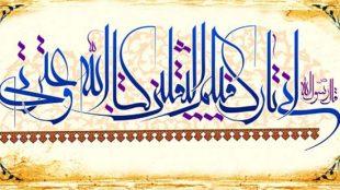 TasvirShakhes-Kashani-13940721-03-ahamiyate-thaqalain-ThaqalainSite