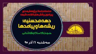 TasvirShakhes-Kashani-13950916-Mohseniye-ThaqalainSite