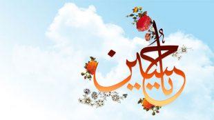 TasvirShakhes-Sadighi-13950720-07-EmamHoseyn(AS)-Faghir-boodand-ThaqalainSite