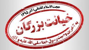 TasvirShakhes-khiyanate-bozorgan-banner