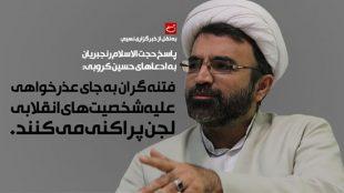 TasvirShakhes-1000400Ranjbariyan-Karoubi