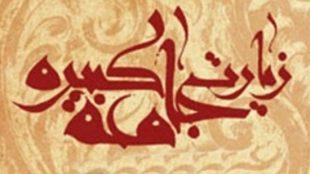 TasvirShakhes-AdabeZiarat-013-ThaqalainSite