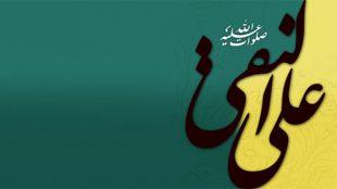 TasvirShakhes-Emam-Hadi-003-ThaqalainSite