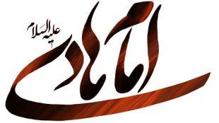 TasvirShakhes-Emam-Hadi-006-ThaqalainSite