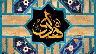 TasvirShakhes-Emam-Hadi-007-ThaqalainSite