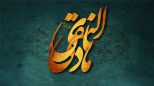 TasvirShakhes-Emam-Hadi-008-ThaqalainSite