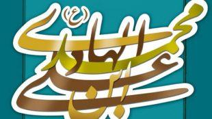 TasvirShakhes-Emam-Hadi-010-ThaqalainSite