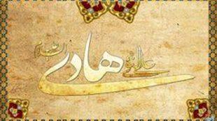 TasvirShakhes-Emam-Hadi-014-ThaqalainSite