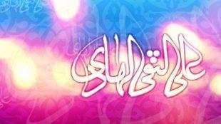 TasvirShakhes-Emam-Hadi-015-ThaqalainSite