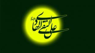 TasvirShakhes-Emam-Hadi-018-ThaqalainSite