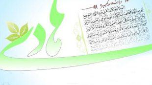TasvirShakhes-Emam-Hadi-022-ThaqalainSite