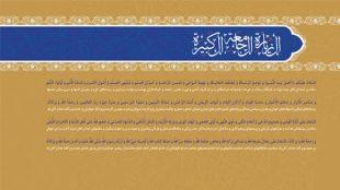 TasvirShakhes-Emam-Hadi-023-ThaqalainSite