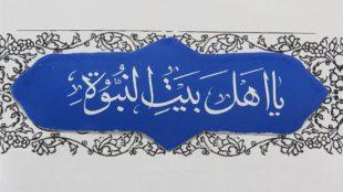 TasvirShakhes-Emam-Hadi-024-ThaqalainSite