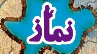 TasvirShakhes-HozoreGhalbDarNamaz-22-ThaqalainSite
