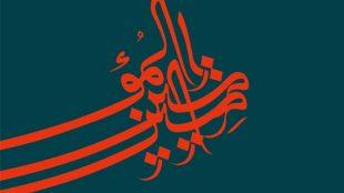 TasvirShakhes-Kashani-13931209-05-ayeshe-va-fazael-ThaqalainSite