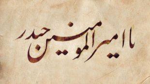 TasvirShakhes-Kashani-13931209-09-ketmane-moshajere-ThaqalainSite
